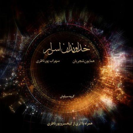 Homayoun Shajarian - Khodavandan e Asrar I