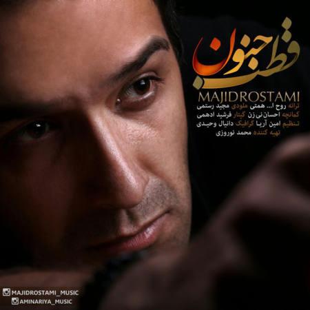 Majid Rostami - Ghotbe Jonoon