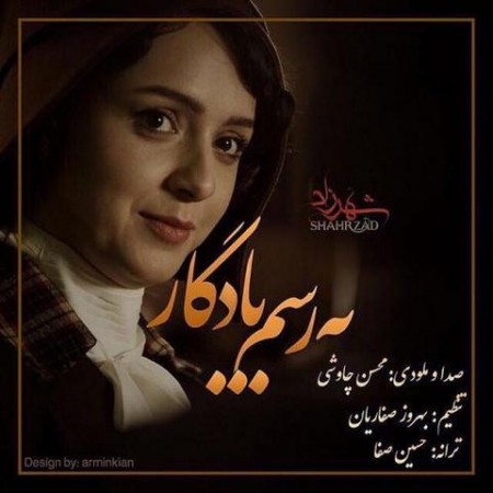 دانلود آهنگ جدید محسن چاوشی به نام به رسم یادگار با لینک مستقیم