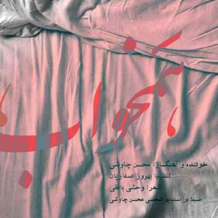 Mohsen Chavoshi - Hamkhab