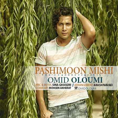 Omid Oloumi - Pashimoon Mishi