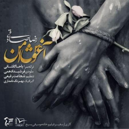 Reza Sadeghi - Aghoshe Amn