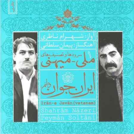 Shahram Nazeri - Iran-e Javan (Vatanam)