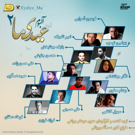 Various Artists - Eydiye Ma 2