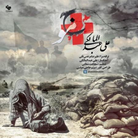 Ali Abdolmaleki - Moj
