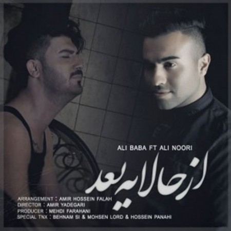Ali-Baba-Ft.-Ali-Noori-Az-Hala-Be-Bad