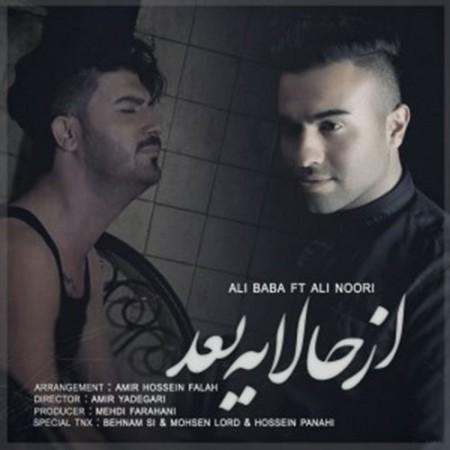 Ali-Baba-Ft.-Ali-Noori-Az-Hala-Be-Bad