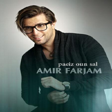Amir Farjam - Paeize Oun Sal