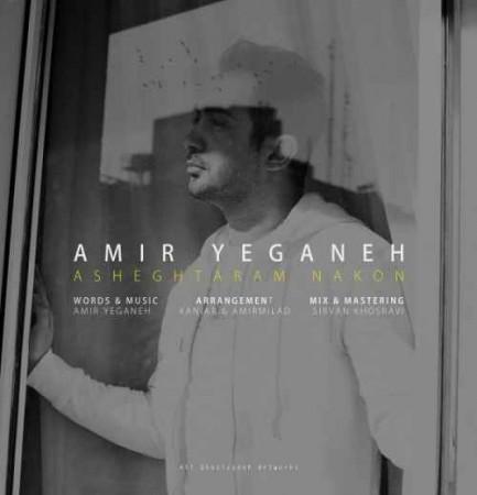 Amir Yeganeh - Asheghtaram Nakon