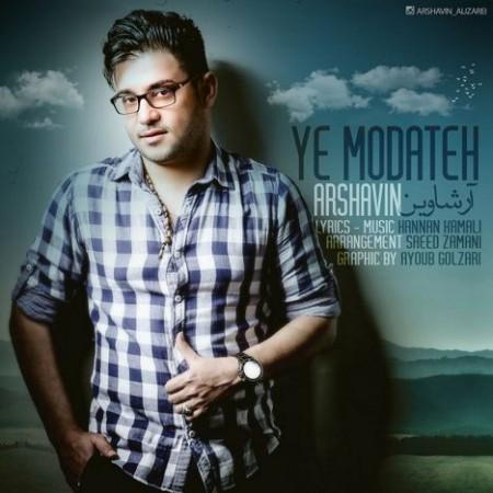 Arshavin (Ali Zarei) - Ye Modateh