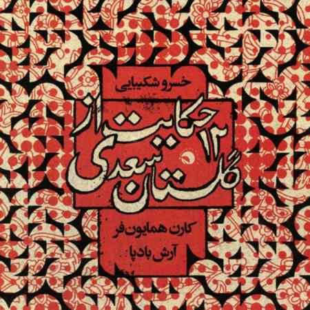 دانلود آلبوم خسرو شکیبایی ۱۲ حکایت از گلستان سعدی