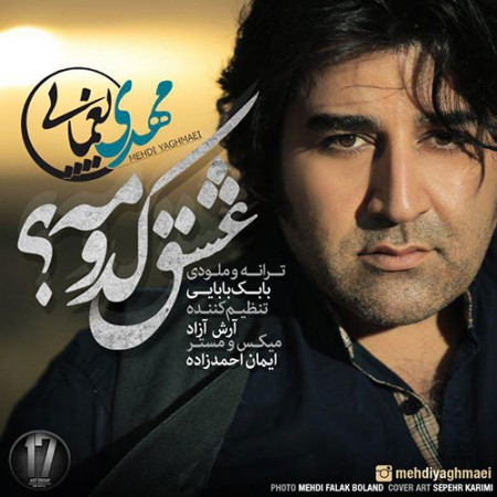 Mehdi-Yaghmaei-Eshgh-Kodoome1