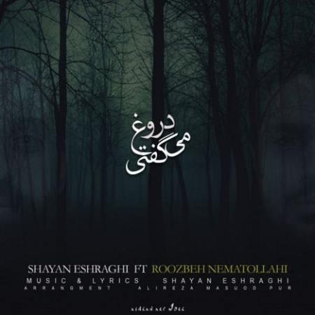 Roozbeh Nematollahi - Doroogh Migofti (Ft. Shayan Eshraghi)