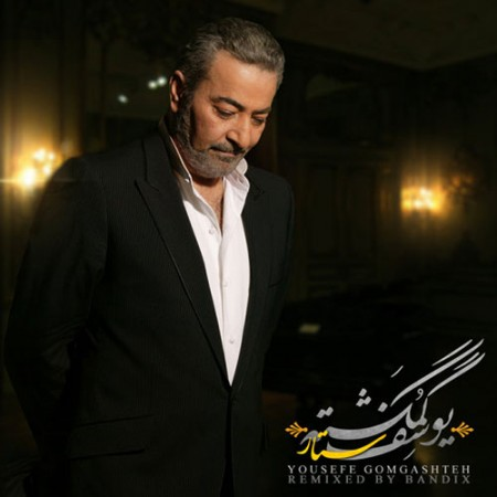 Sattar-Yousefe-Gomgashteh