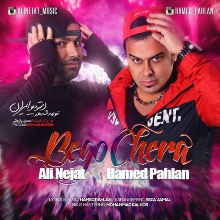 Hamed Pahlan - Bego Chera (Ft Ali Nejat)