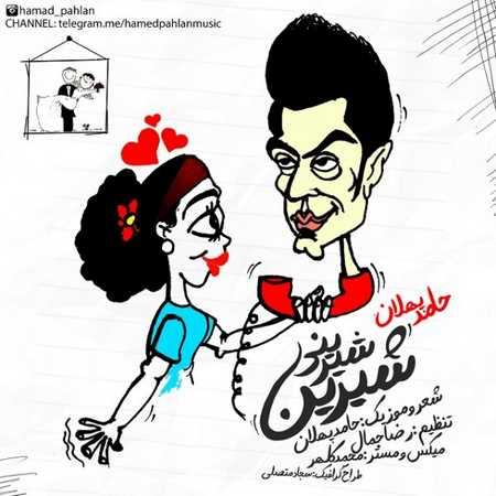 Hamed Pahlan - Shirin Shirini 2