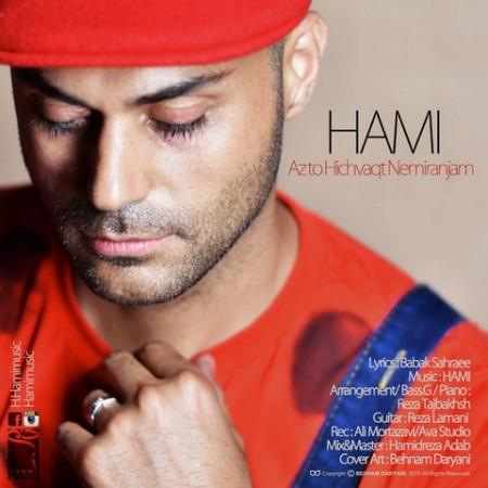 Hami - Az To Hichvaght Nemiranjam