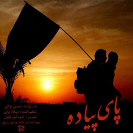 Hossein-Tavakoli-Paye-Piadeh