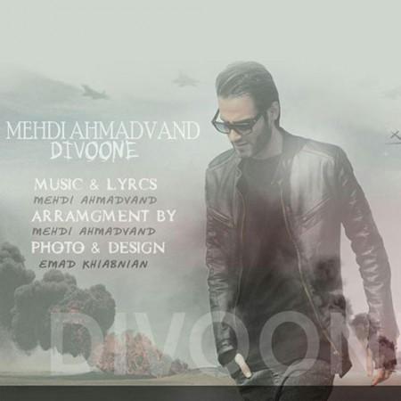 Mehdi-Ahmadvand-Divoone