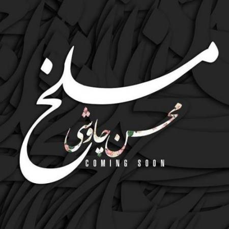 Mohsen-Chavoshi-Maslakh