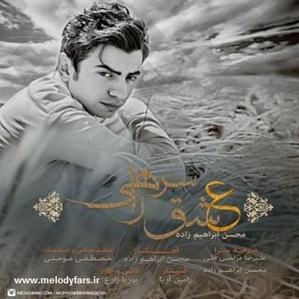 Mohsen-Ebrahimzadeh-Eshghe-Sarerahi-420x420