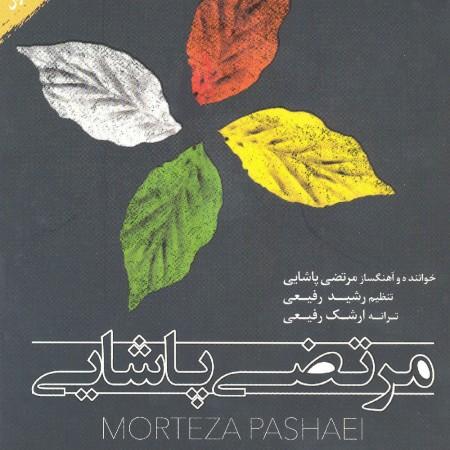 Morteza Pashaei - Gole Bita