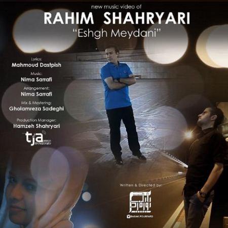 Rahim Shahryari - Eshgh Meydani