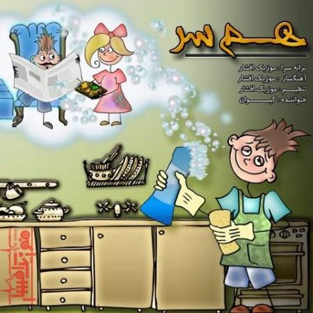 145064225613972216music-afshar-hamsar