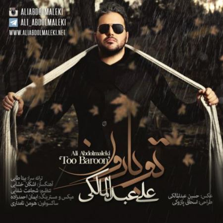 Ali Abdolmaleki - Too Baroon