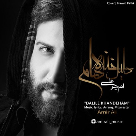 Amir-Ali-Dalile-Khandeham