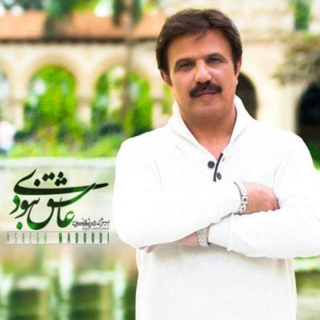 Bijan Mortazavi - Ashegh Naboodi