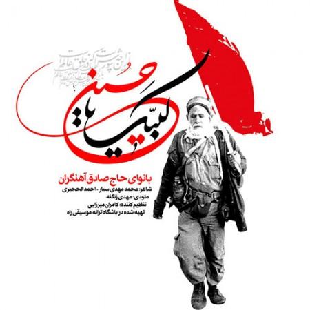 Haj-Sadegh-Ahangaran-Labbayk-Ya-Hossein