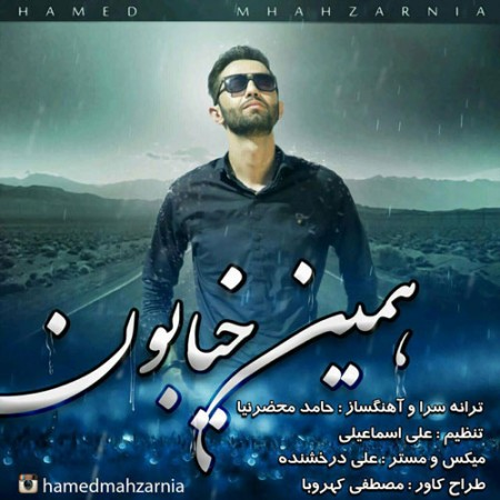 Hamed-Mahzarnia-Hamin-Khiaboon