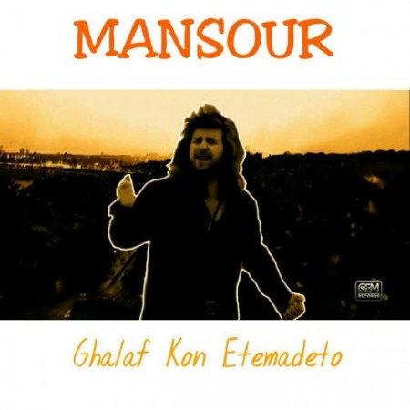Mansour-Ghalaf-Kon-Etemadeto