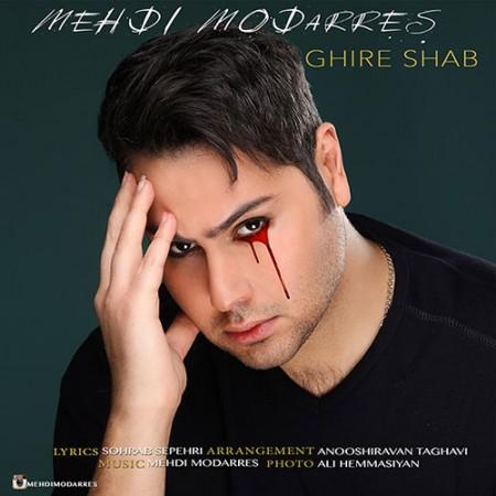 Mehdi-Modarres-Ghire-Shab