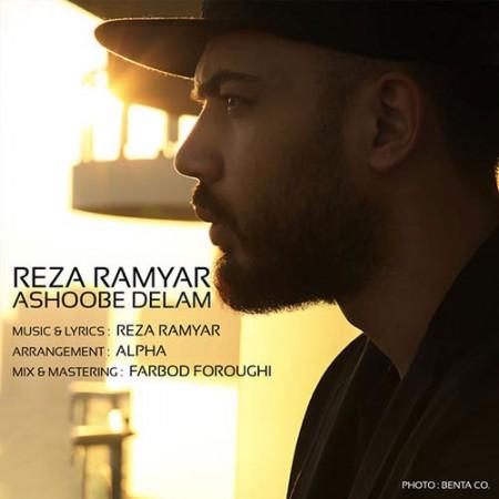 Reza-Ramyar-Ashoobe-Delam