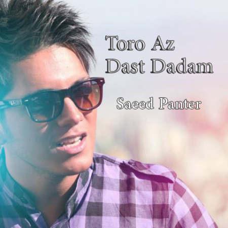 Saeed Panter - Toro Az Dast Dadam