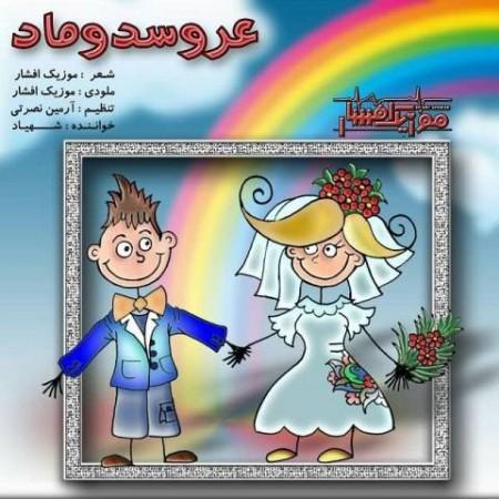 145202303252253367music-afshar-aroos-domad