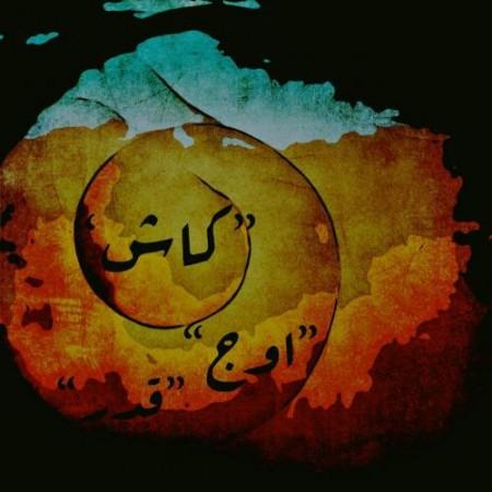 Ali-Owj-Ft.-Ghadar-Kash