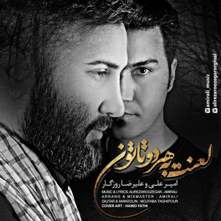 AmirAli - Lanat Be Hardotatoon (Ft Alireza Roozegar)