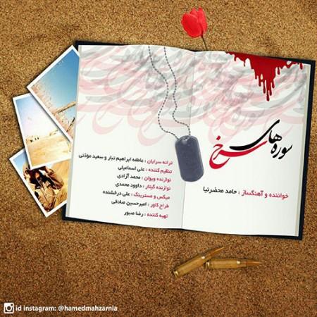 Hamed-Mahzarnia-Soorehaye-Sorkh