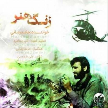 Hamed Zamani - Zange Honar