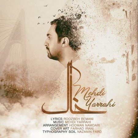Mehdi Yarrahi - Khak