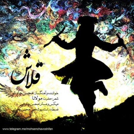 Mohsen-Chavoshi-Ghalash