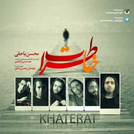 Mohsen Yahaghi - Khaterat