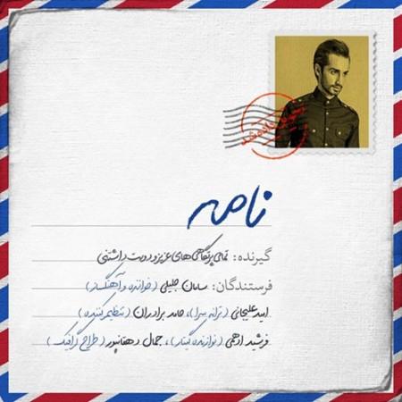 Saman-Jalili-Nameh1