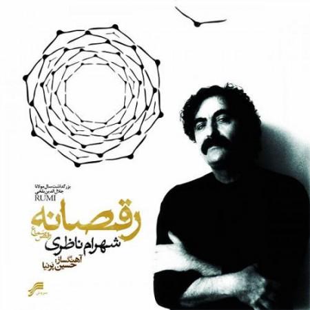 Shahram-Nazeri-Raghsaane