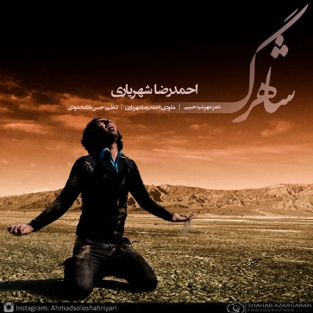 Ahmad-Solo-Shahrag