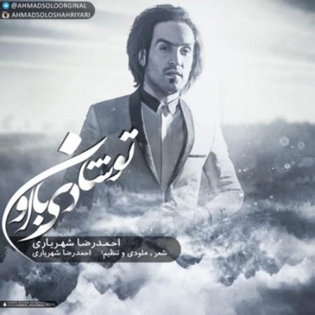 Ahmad-Solo-To-Shadi-Ba-Oon
