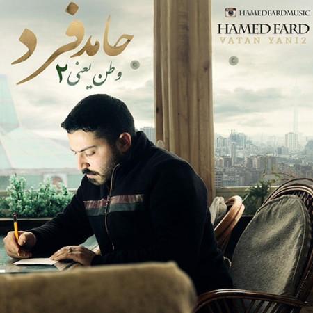 Hamed-Fard-Vatan-Yani-2